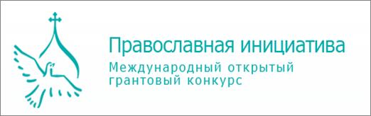 Получение гранта в Международном открытом грантовом конкурсе «Православная инициатива»